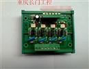 新款冲冠价4路可控硅放大板 新款4路PLC可控硅放大板 PLC交流放大
