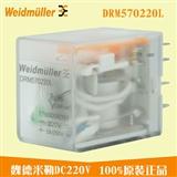 正品魏德米勒DRM570220L小型中间继电器 14脚DC220V带灯四开四闭