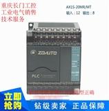 AX1S-20MR