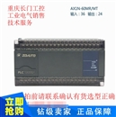 智达PLC36入24出可OEM AX1N-60MR兼容PLC热销