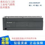 智达厂家高性能国产PLC AX3U-80MR 80MT 兼容三菱 40入40出