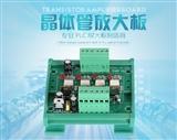 直销带座高速脉冲放大板4路10A高速放大板TL10A-4T-P晶体管放大板