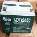 友联蓄电池MX12650 12v65ahups电源12V全系列