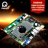 J1900主板/四核工业主板/板载内存与SSD工控主板/无风扇主板/Baytrail