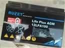 路盛(RUZET)LPA系列产品适用于UPS、直流屏、EPS应急电源,通信和信号控制