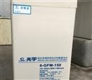 光宇蓄电池6-GFM-150 12V150AH 代理**