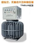 油浸式稳压器,TNSJA系列稳压器