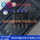 全新进口原装  TPS76801QDR  76801 线性稳压器IC芯片 品牌:TI 封装:SOP-8