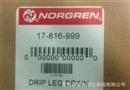 IMI NORGREN诺冠原装进口过滤器17-816-999授权代理 正品特价