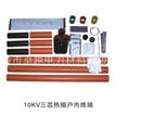 NSY-10/3.4 10KV三芯电缆终端头高压热缩终端头 户内300-400平方
