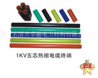 SY-1/4.0 电缆附件1KV四芯交联电缆热缩终端头10-16平方 600mm长