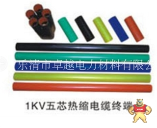 SY-1/5.2 交联电缆 热缩 终端头附件 1KV 五芯电缆头 70-120平方