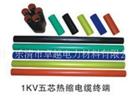 SY-1/5.4 1kv热缩终端头 五芯终端 低压 绝缘管 300-400平方