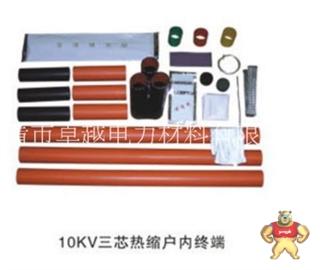 NSY-10/3.1 10KV 交联 热缩 三芯 户内终端  适用25-400mm平方