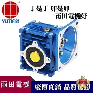 ****减速机RV90,NMRV090减速机,RV90涡轮减速机