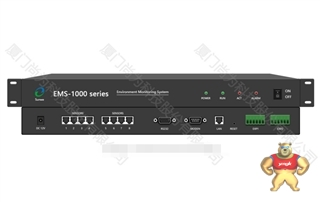 尚为 环境监控系统 EMS-1000