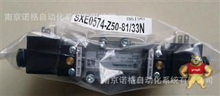 IMI NORGREN诺冠原装正品电磁阀SXE0574-Z50-81/33N授权代理