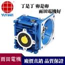升降机减速RV090,RV90涡轮减速机