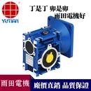 输送**减速机RV090,NMRV090涡轮减速机