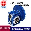 清洗**减速机RV110,NMRV110涡轮减速机