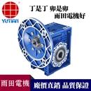 升降机减速机RV110,NMRV110涡轮减速机