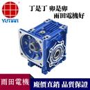 清洗**减速机RV63,NMRV涡轮蜗杆减速机