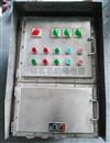 BKX58-316潜水泵防爆控制箱