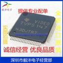 全新进口原装 TVP5147 视频解码IC芯片 品牌:TI 封装:QFP-80