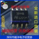全新进口原装 UC3844BD 3844B 电源管理IC芯片 品牌:ST 封装:SOP-8