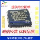 全新进口原装 USB2514B  接口集成电路IC  品牌:SMSC  封装:QFN-36