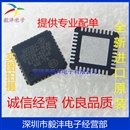 全新进口原装  USX2064-AEZG  集成电路IC芯片 品牌:SMSC 封装:QFN-36