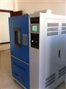 湿热高低温试验箱-GDS-500B