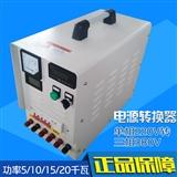 单相变三相电转换器 单相220V转三相380V如何实现