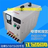 220V转三相380V变压器 单相变三相电转换器