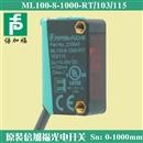专业供应正品倍加福ML100-8-1000-RT/103/115漫反射光电开关24V