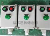BZC53-A2B1K1变频器防爆远程操作柱