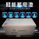 光合硅能蓄电池-硅能蓄电池【易卖工控推荐卖家】-标王