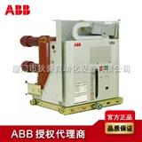 ABB VD4真空断路器 VD41206-25 ABB中压真空断路器代理商