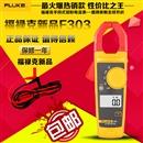 福禄克FLUKE F303钳型电流表//价格 厂家 参数 原理 说明书
