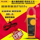 福禄克FLUKE F302+钳型电流表//价格 厂家 参数 原理 说明书