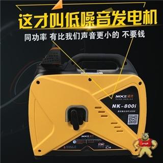 诺克1KW数码变频汽油发电机便携式220V