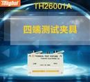 同惠TH26001A 四端测试夹具 适用电容仪,电感仪,数字电桥的·配件