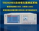 同惠TH2829BX变压器自动测试仪/变压器综合测试仪20Hz—500kHz