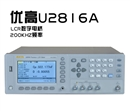 优高U2816A精密LCR数字电桥50–200kHz分辨率10mHz替同惠TH2816A