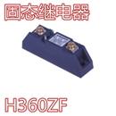 XIMADEN希曼顿H360ZF固态继电器