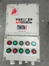 BQC51-10N可逆型防爆电磁起动器