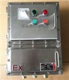 316不锈钢防爆控制箱