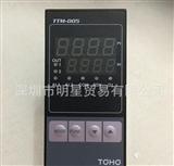 日本东邦TOHO温控器TTM-005-2-I-AE全新正品