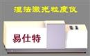 采购湿法激光粒径仪,请认准易仕特激光粒度仪