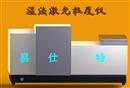 湿法激光粒度测量仪厂家,激光粒度仪优质供应商